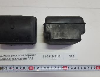 Подушка рессоры верхняя (опора) (большая) ПАЗ