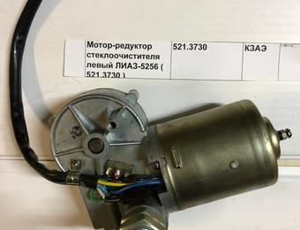 Стеклоочиститель ЛИАЗ-5256 левый