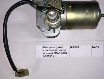 Стеклоочиститель ЛИАЗ-5256 правый