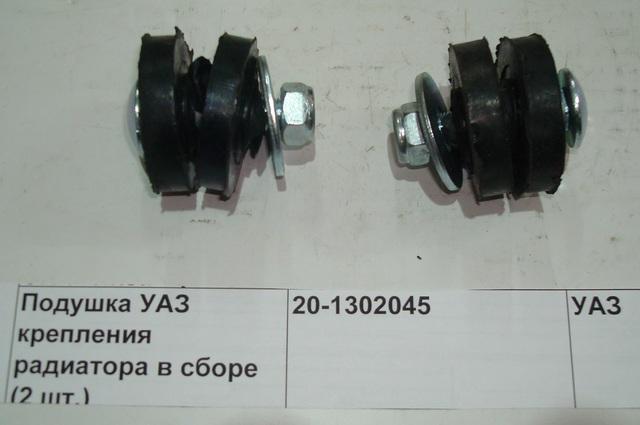 Подушка УАЗ крепления радиатора в сборе  (2 шт.)