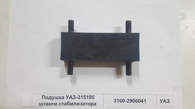 Подушка УАЗ-315195 штанги стабилизатора