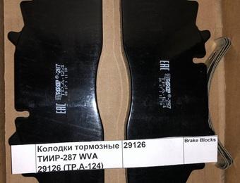Колодки тормозные  ТИИР-287 WVA 29126 (ТР.А-124)