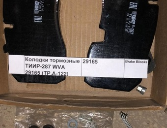 Колодки тормозные  ТИИР-287 WVA 29165 (ТР.А-122)