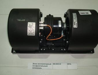 Блок вентиляторный на фронтальный отопитель SPAL