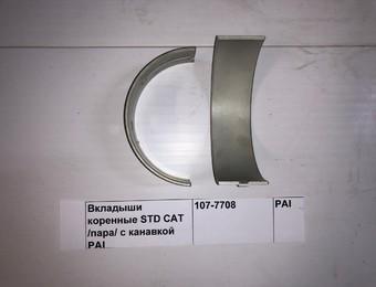 Вкладыши коренные STD CAT /пара/ с канавкой PAI
