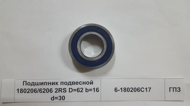 Подшипник подвесной 180206/6206 2RS D=62 b=16 d=30