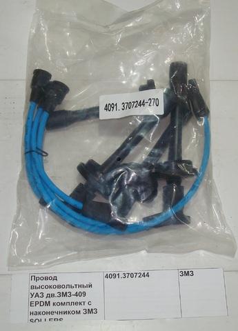 Провод высоковольтный УАЗ дв.ЗМЗ-409 EPDM комплект с наконечником ЗМЗ SOLLERS