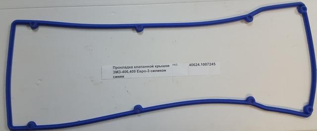 Прокладка клапанной крышки ЗМЗ-406,409 Евро-3 силикон синяя