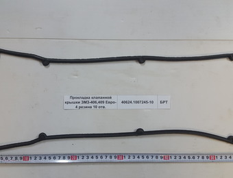Прокладка клапанной крышки ЗМЗ-406,409 Евро-4 резина 10 отв.