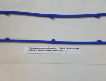 Прокладка клапанной крышки УМЗ-4216 Евро-4 силикон. синяя