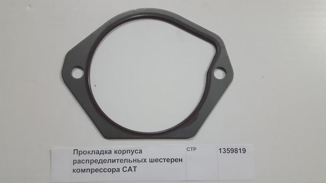 Прокладка корпуса распределительных шестерен компрессора CAT