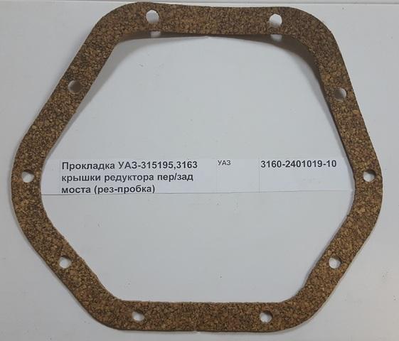 Прокладка УАЗ-315195,3163 крышки редуктора пер/зад моста (рез-пробка)