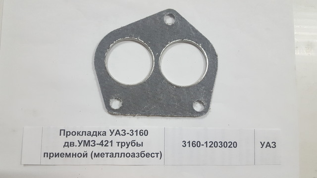 Прокладка УАЗ-3160 дв.УМЗ-421 трубы приемной (металлоазбест)