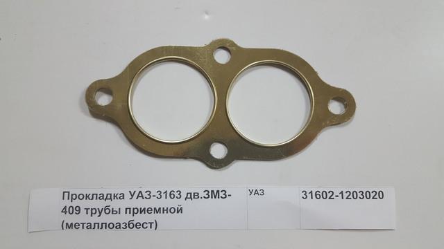 Прокладка УАЗ-3163 дв.ЗМЗ-409 трубы приемной (металлоазбест)