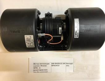 Мотор вентиляции салона  Италия  SPAL  (с резистором мал. 3ск без колодки)