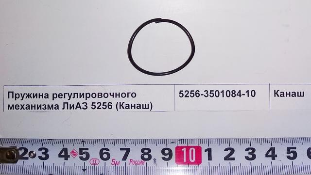 Пружина регулировочного механизма ЛиАЗ 5256 (Канаш)