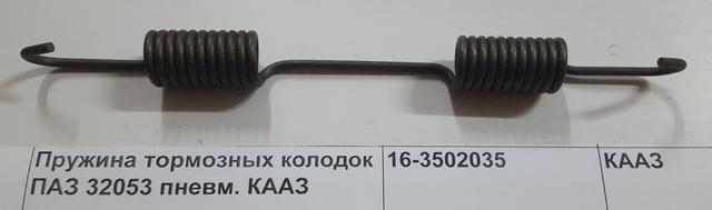 Пружина тормозных колодок ПАЗ 32053 пневм. КААЗ