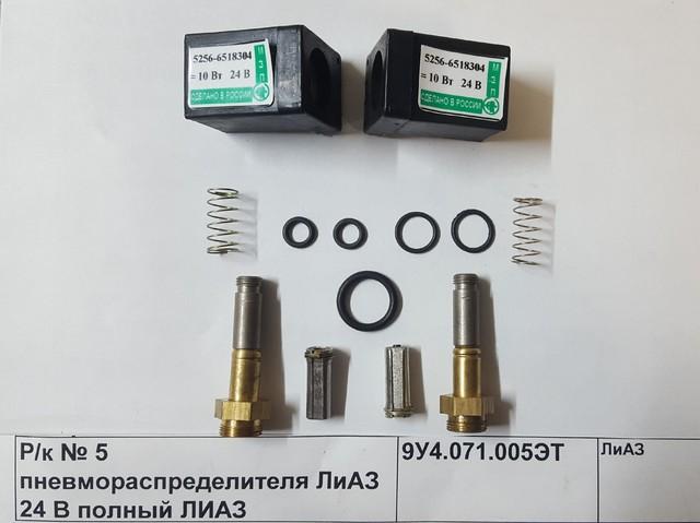 Р/к № 5 пневмораспределителя ЛиАЗ 24 В полный ЛИАЗ