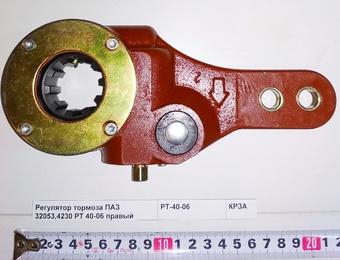 Регулятор тормоза ПАЗ 32053,4230 РТ 40-06 правый