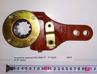 Регулятор тормоза ПАЗ 32053 РТ 40-07 левый