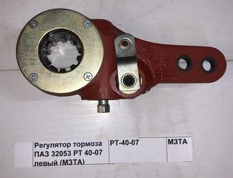 Регулятор тормоза ПАЗ 32053 РТ 40-07 левый (МЗТА)