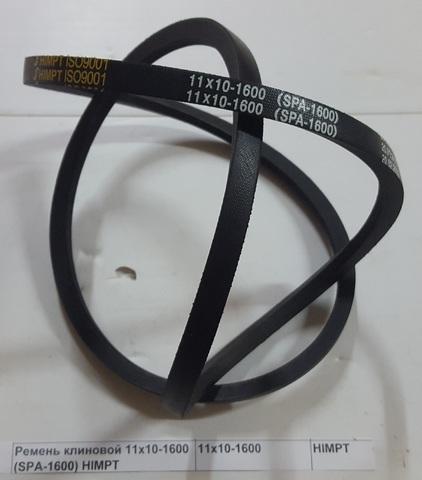Ремень клиновой 11х10-1600 (SPA-1600) HIMPT