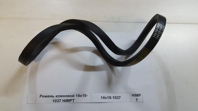 Ремень клиновой 14x10-1037 HIMPT