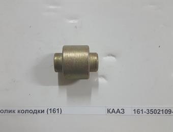 Ролик колодки (161)