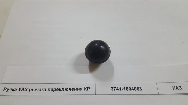 Ручка УАЗ рычага переключения КР