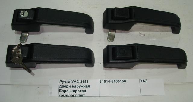 Ручка УАЗ-3151 двери наружная Барс широкая комплект 4шт