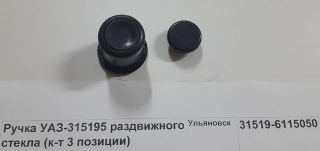 Ручка УАЗ-315195 раздвижного стекла (к-т 3 позиции)
