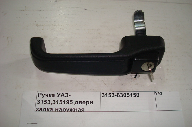 Ручка УАЗ-3153,315195 двери задка наружная