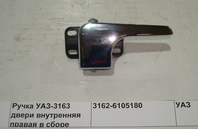 Ручка УАЗ-3163 двери внутренняя правая в сборе