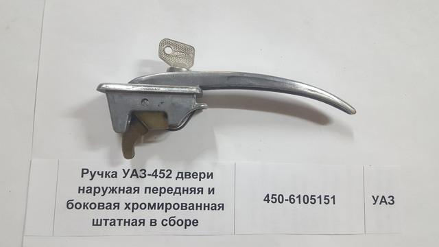 Ручка УАЗ-452 двери наружная передняя и боковая хромированная штатная в сборе