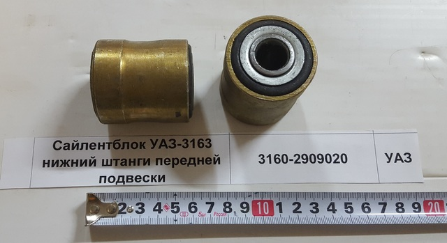 Сайлентблок УАЗ-3163 нижний штанги передней подвески