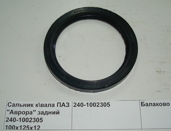 """Сальник квала ПАЗ """"Аврора"""" задний 240-1002305 100х125х12"""
