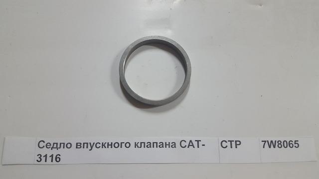 Седло впускного клапана CAT-3116
