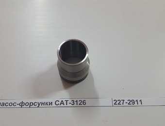 Седло насос-форсунки CAT-3126