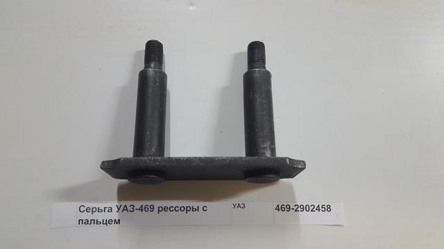Серьга УАЗ-469 рессоры с пальцем