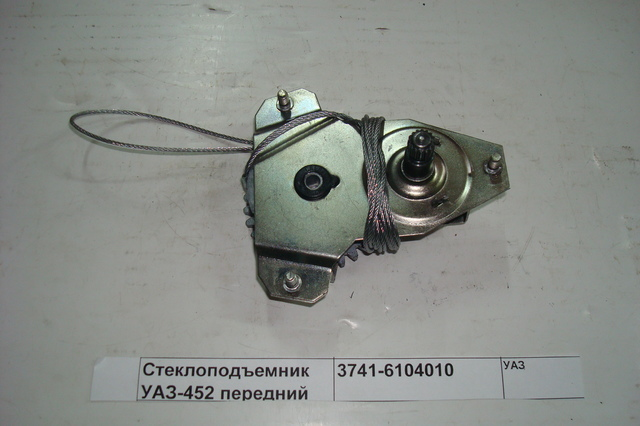 Стеклоподъемник УАЗ-452 передний