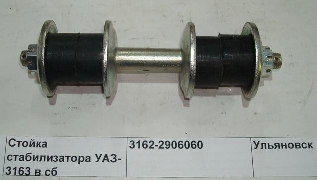 Стойка стабилизатора УАЗ-3163 в сб