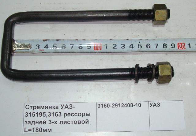 Стремянка УАЗ-315195,3163 рессоры задней 3-х листовой L=180мм