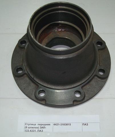 Ступица  передняя (8 шпилек) ЗИЛ-133,4331, ПАЗ