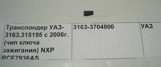 Транспондер УАЗ-3163,315195 с 2008г. (чип ключа зажигания) NXP PCF7936AS