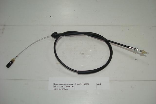 Трос акселератора УАЗ-3163,315195 СБ (409) L=129 см