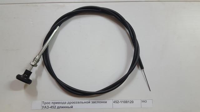 Трос привода дроссельной заслонки УАЗ-452 длинный