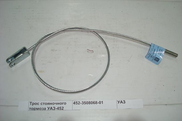 Трос стояночного тормоза УАЗ-452