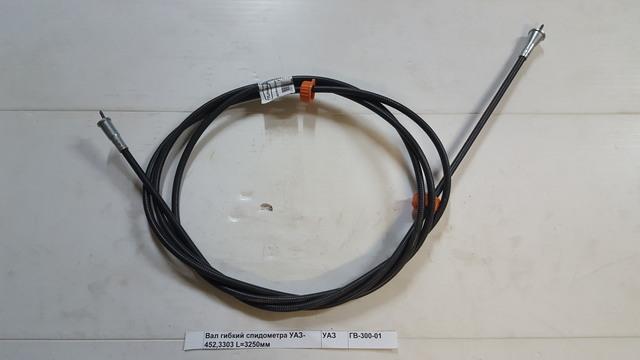 Вал гибкий спидометра УАЗ-452,3303 L=3250мм