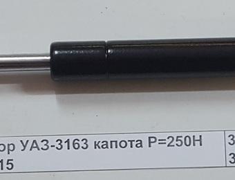 Амортизатор УАЗ-3163 капота Р=250Н 3163.8231015