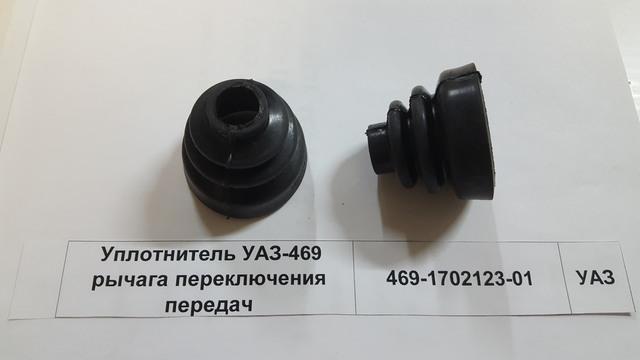 Уплотнитель УАЗ-469 рычага переключения передач